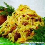 Капуста тушеная с грибами (опятами) – рецепт с фотографиями