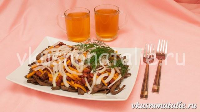 салат с фасолью и вкусной печенью