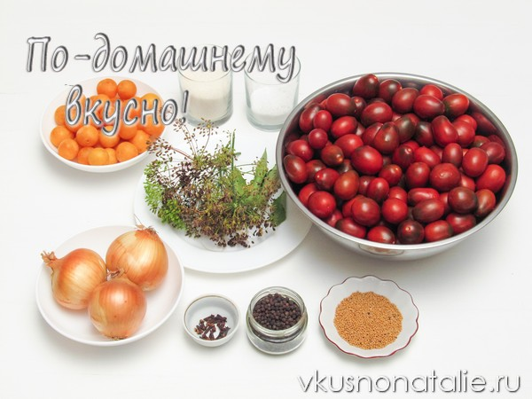 помидоры с алычой на зиму