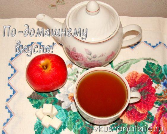 чай с яблочным соком