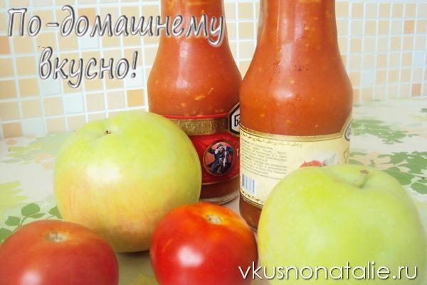 кетчуп с яблоками и помидорами