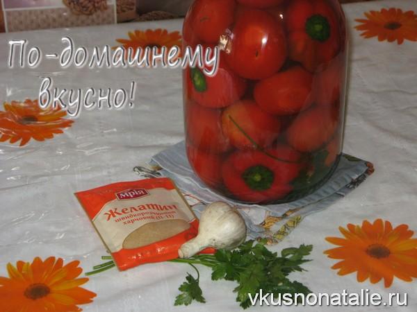 маринованные помидоры в желатине рецепт