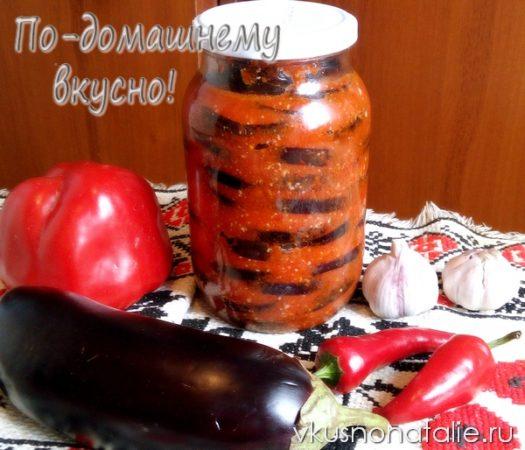 salat_ogonek_iz_baklazhanov_na_zimu-11