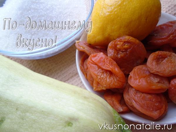 варенье из кабачков с курагой и лимоном
