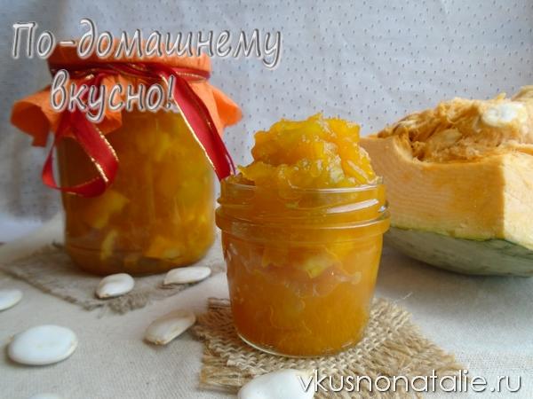 тыквенное варенье с апельсином