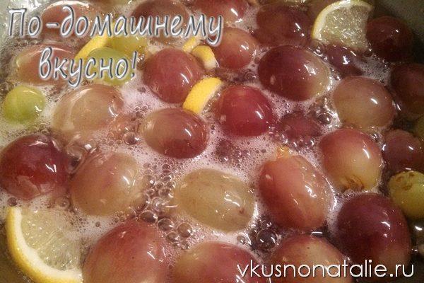 варенье из винограда с лимоном рецепт на зиму с фотографиями