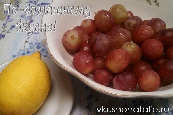 варенье из винограда с лимоном