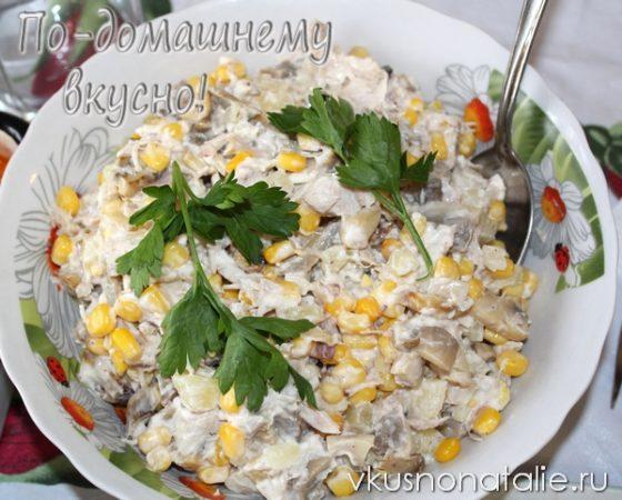 салат русский