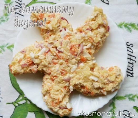 салат морская звезда рецепт с фото