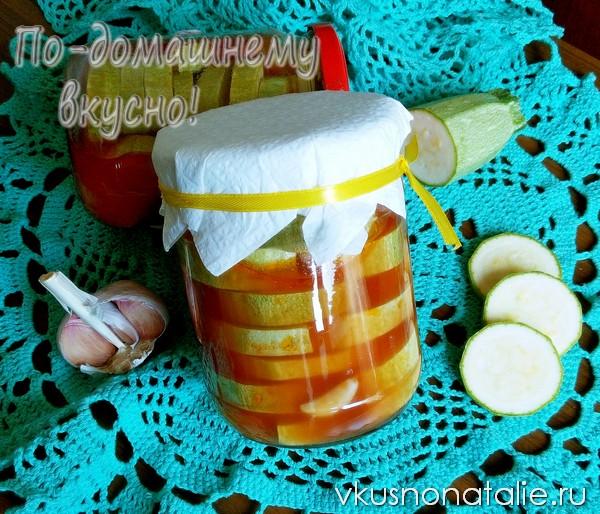 кабачки с кетчупом чили на зиму
