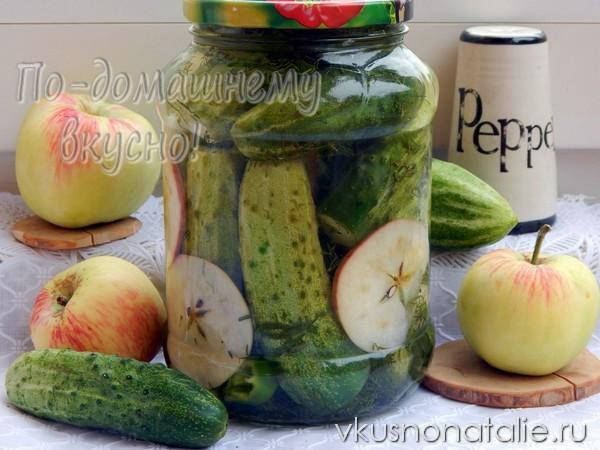 маринованные огурцы с яблоками