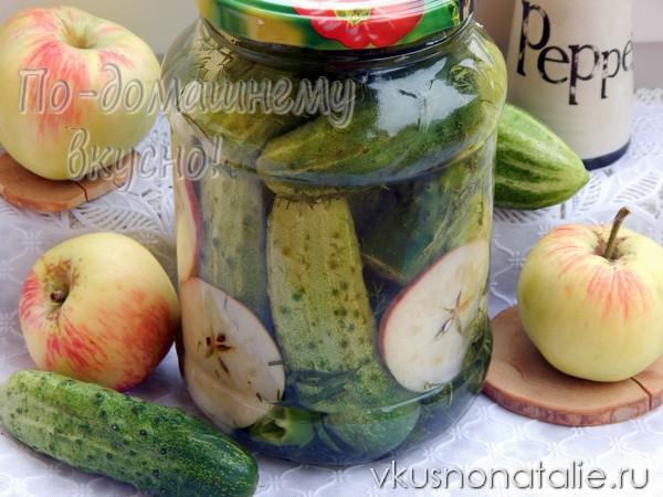 маринованные огурцы с яблоком без сахара