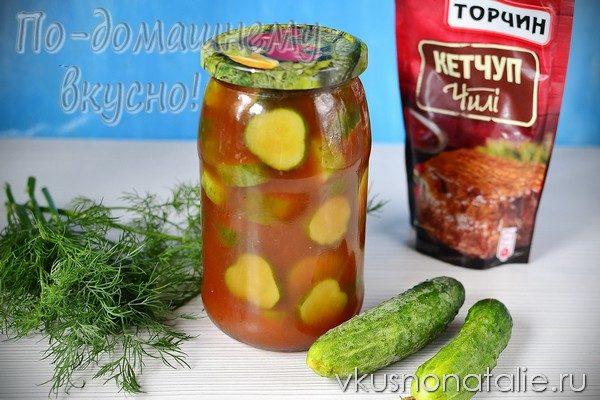 огурцы с кетчупом чили на зиму пошаговый рецепт